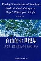 9787500477259: foundation of freedom of the earth: Marx s Critique of Hegel s philosophy of research(Chinese Edition)
