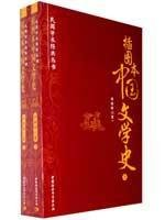9787500477464: Illustrated History of Chinese Literature (2 volumes set the whole) (Paperback)