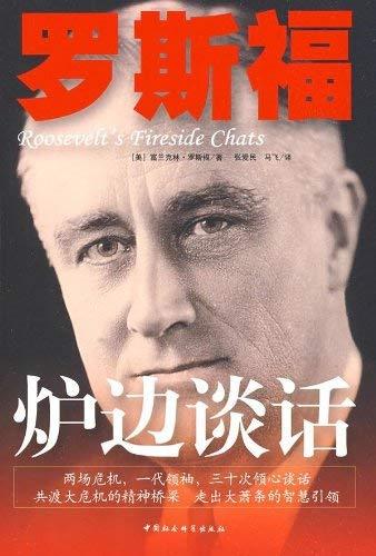 Roosevelt: Fireside Chat(Chinese Edition): MEI)LUO SI FU ZHANG AI MIN MA FEI YI