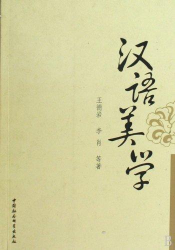 9787500479871: Chinese Aesthetics (Chinese Edition)