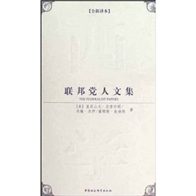 Federalist Papers (New version)(Chinese Edition)