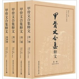 Genuine Books 9787500484622 Oracle Collection Explanation ( Set of 4 )(Chinese Edition): HU HOU ...