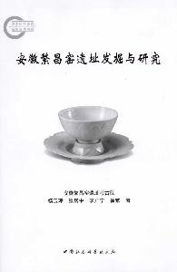 T06 Fanchang kiln excavated and Research (Author: YANG YU ZHANG