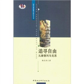 Seeking freedom : from Kant to Marx(Chinese Edition): HAN ZHI WEI
