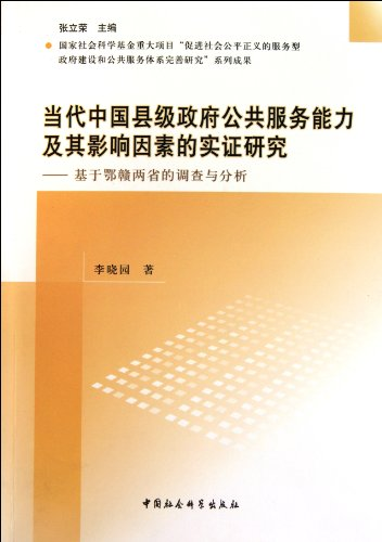 9787500493174: Empirical Research on Modern Chinese County-level Governments Public Service and Its Influencing Factor (Chinese Edition)