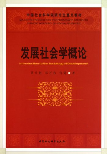 9787500495079: Introduction to the Sociology of Development (Chinese Edition)