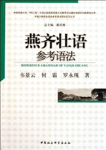 Genuine 105-B4; Yan Qi Zhuang language reference grammar reference grammar of Chinese Minority ...