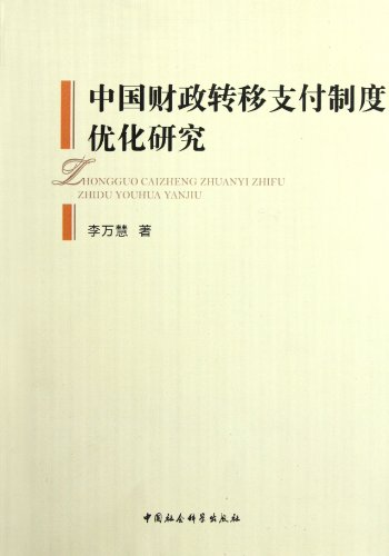 China's fiscal transfer payment system optimization(Chinese Edition): LI WAN HUI ZHU