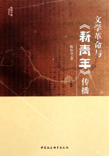 9787500498902: Communication revolution and the new youth literature(Chinese Edition)