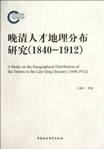 The late Qing talent Geographic published studies (1840 to 1912)(Chinese Edition): WANG JI PING