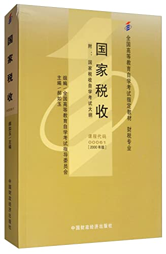 State taxes (Author :) (Pricing: 21.0) (Publisher: BU XIANG