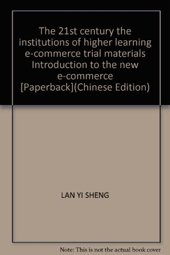 The 21st century the institutions of higher learning e-commerce trial materials Introduction to the...