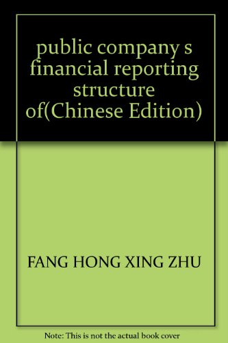 public company s financial reporting structure of(Chinese Edition): FANG HONG XING ZHU