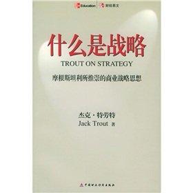 Trout on strategy(Chinese Edition): MEI) TE LAO TE ZHU