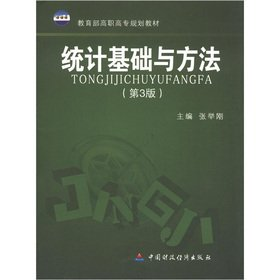 Genuine used the Ministry of Education in Higher Vocational planning materials: statistical basis ...