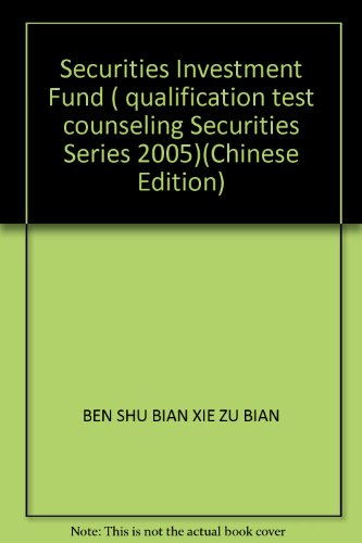 Securities Investment Fund ( qualification test counseling Securities Series 2005)(Chinese Edition)...