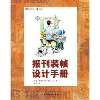 Newspapers graphic design manual. Edition of a printed(Chinese Edition): DI MU HA LUO WEI (Tim ...