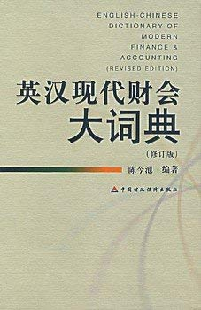 9787500589631: English-Chinese Dictionary of Modern Finance & Accounting