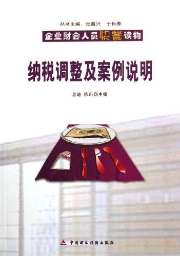 Genuine rack 49_ tax adjustments and case notes (E-4)(Chinese Edition): GAI DI . CHEN HENG ZHU BIAN