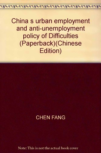 Chinese urban employment difficulties and anti- unemployment policy research(Chinese Edition): CHEN...