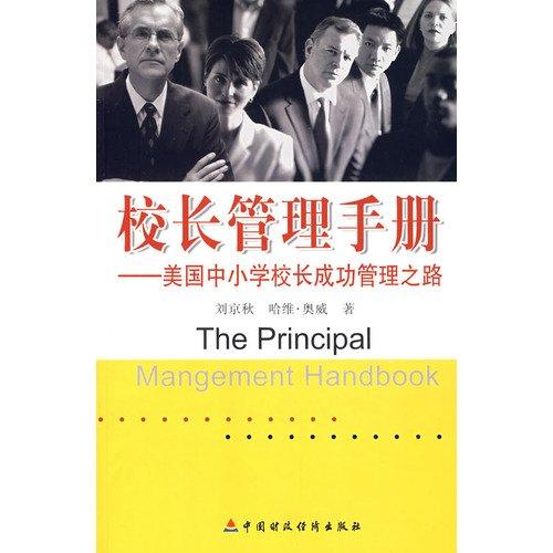 Principal Management Manual(Chinese Edition): LIU JING QIU