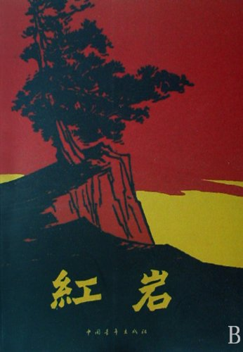 Red rock (Chinese Edition): luo guang bin