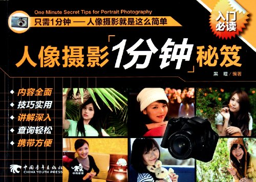 Portrait Photography Tips 1 minute(Chinese Edition): HEI TONG