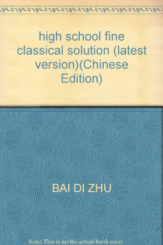high school fine classical solution (latest version)(Chinese Edition): BAI DI ZHU