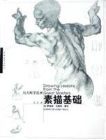 the Masters of Painting: Sketch: LUO BO TE