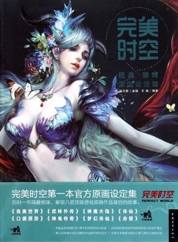 The Perfect World - Original Painting Setting: wu wen peng