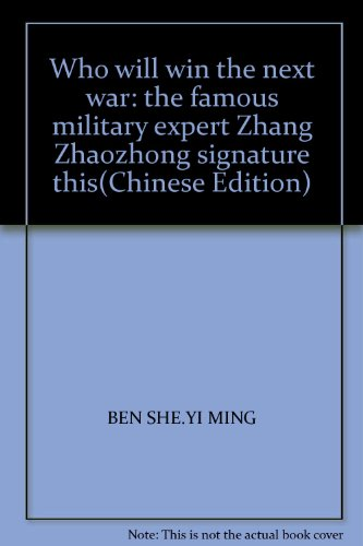Who will win the next war: the famous military expert Zhang Zhaozhong signature this(Chinese ...