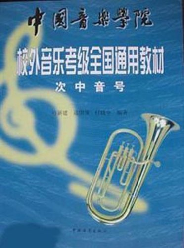 The China Conservatory social art Level Test the National Universal textbooks euphonium Xu New(...