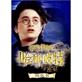 9787500649465: Harry Potter and the Chamber of Secrets (Poster Book)(Chinese Edition)