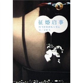 9787500664925: Personals: punk girl s private notes (paperback)