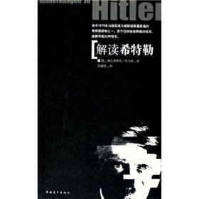 Interpretation of Hitler(Chinese Edition): DE ) SAI BA SI DI AN ?$1!63!9\\\'\\\'XG!UN