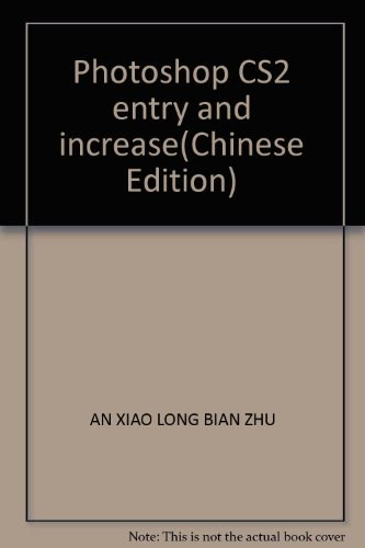 Photoshop CS 2 entry and improve(Chinese Edition): AN XIAO LONG