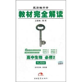 9787500666929: Wang Houxiong learning plan the textbook completely Interpretation: high school biology (compulsory) (RJSW)(Chinese Edition)