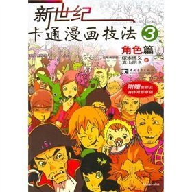 9787500667865: in the new century cartoon techniques 3 (the role of papers) (Paperback)