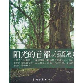 9787500668077: sun s capital: Hainan Island [Paperback]