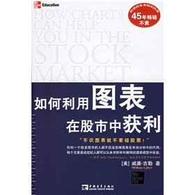Genuine Cheap how to use charts to profit (W1) in the stock market(Chinese Edition): JI LE ZHU WAN ...