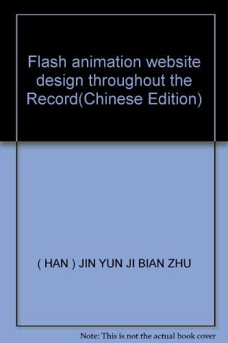Flash animation website design throughout the Record(Chinese Edition): HAN ) JIN YUN JI BIAN ZHU