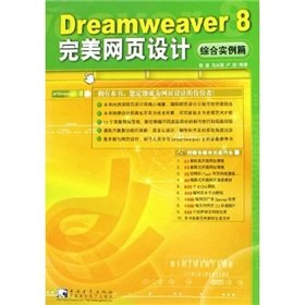 Dreamweaver 8 perfect web design: SUN LIANG JUN BIAN ZHU