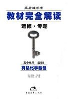09 teaching full interpretation of the fall: high school chemistry elective 5(Chinese Edition): ...