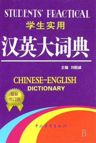 Students Practical Chinese-English Dictionary (Latest Revised Edition): Liu Rui Cheng