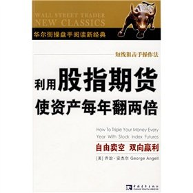 assets using stock index futures to turn twice a year(Chinese Edition): MEI)AN JIE ER YANG XIN BING...