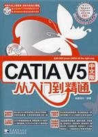 9787500677840: CATIAV5 Chinese version from the entry to the master(Chinese Edition)