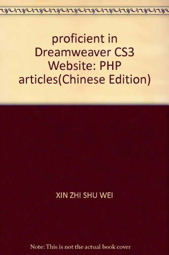 proficient in Dreamweaver CS3 Website: PHP articles(Chinese Edition): XIN ZHI SHU WEI