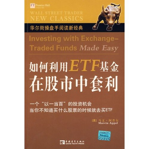 how to use the funds in the stock market ETF Arbitrage: MEI )A PU ER ZHENG BO YI