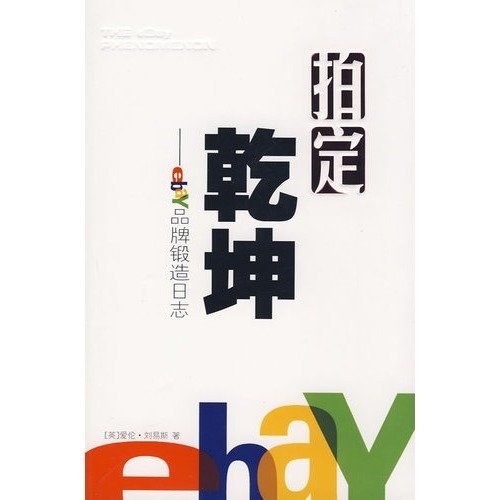 Genuine Special beat the moves : ebay: LIU YI SI