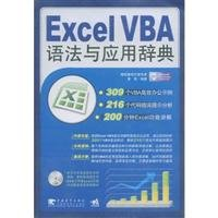 9787500684749: Excel VBA syntax and application dictionary(Chinese Edition)